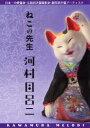ねこの先生河村目呂二   /風呂猫(台東区)/荒川千尋