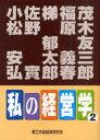 私の経営学  2 /商工中金経済研究所/茂木友三郎