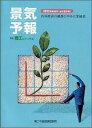 景気予報  2012年度夏号(当年度予報) /商工中金経済研究所