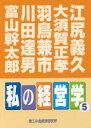 私の経営学  5 /商工中金経済研究所/江尻義久