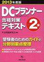 DCプランナ-合格対策テキスト2級  2013年度版 /経営企画出版/年金問題研究会