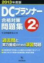 DCプランナ-2級合格対策問題集 企業年金総合プランナ- 2013年度版 /経営企画出版/年金問題研究会