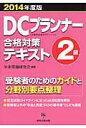 DCプランナ-合格対策テキスト2級  2014年度版 /経営企画出版/年金問題研究会