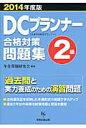 DCプランナ-2級合格対策問題集 企業年金総合プランナ- 2014年度版 /経営企画出版/年金問題研究会