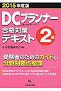 DCプランナ-合格対策テキスト2級  2015年度版 /経営企画出版/年金問題研究会
