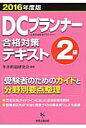 DCプランナ-合格対策テキスト2級  2016年度版 /経営企画出版/年金問題研究会