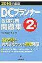 DCプランナー2級合格対策問題集 企業年金総合プランナ- 2016年度版 /経営企画出版/年金問題研究会