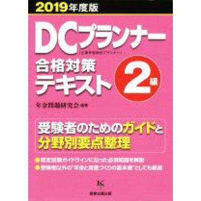 DCプランナー2級合格対策テキスト 企業年金総合プランナー 2019年度版 /経営企画出版/年金問題研究会