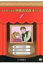まんがで読む世界の名作オペラ  1 /メトロポリタンプレス/つづき佳子