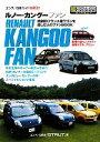 ルノ-・カング-ファン 独創的フランス産ワゴンを楽しむ人のファンBOOK  /エンス-CARガイド/「Strut」編集部