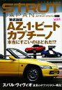 エンス-CAR本STRUT JAPAN DIRECT 特集AZ-1ビ-ト・カプチ-ノ/ヴィヴィオ  新装版/エンス-CARガイド/「Strut」編集部
