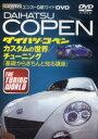 DVD>ダイハツ・コペン   /エンス-CARガイド