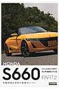 ホンダS660  パ-ト2 /エンス-CARガイド
