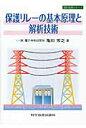 保護リレ-の基本原理と解析技術   /科学情報出版/亀田秀之