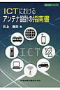 ICTにおけるアンテナ設計の指南書   /科学情報出版/川上春夫