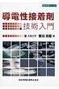 導電性接着剤技術入門   /科学情報出版/菅沼克昭