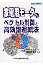 家電用モ-タのベクトル制御と高効率運転法   /科学情報出版/前川佐理