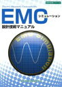 EMCシミュレ-ション設計技術マニュアル   /科学情報出版/科学情報出版株式会社