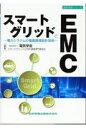 スマ-トグリッドとEMC~電力システムの電磁環境設計技術   /科学情報出版/電気学会