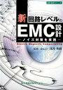 新/回路レベルのEMC設計 ノイズ対策を実践  /科学情報出版/浅井秀樹