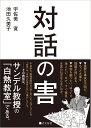対話の害   /さくら社/宇佐美寛