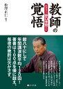 教師の覚悟 授業名人・野口芳宏小伝  /さくら社/松澤正仁