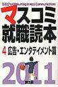 マスコミ就職読本  2011年度版 4(広告・エン /創出版