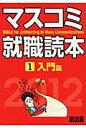 マスコミ就職読本  2012年度版 1(入門篇) /創出版