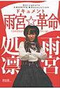 ドキュメント雨宮☆革命   /創出版/雨宮処凛
