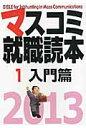 マスコミ就職読本  2013年度版 1(入門篇) /創出版