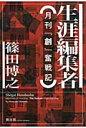 生涯編集者 月刊『創』奮戦記  /創出版/篠田博之