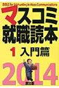 マスコミ就職読本  2014年度版 1(入門篇) /創出版