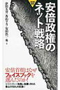 安倍政権のネット戦略   /創出版/津田大介