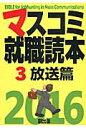 マスコミ就職読本  2016年度版 3(放送篇) /創出版
