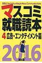 マスコミ就職読本  2016年度版 4(広告・エン /創出版