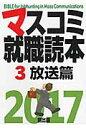 マスコミ就職読本  2017年度版 3(放送篇) /創出版