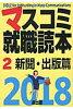 マスコミ就職読本  2018年度版 2(新聞・出版 /創出版