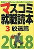 マスコミ就職読本  2018年度版 3(放送篇) /創出版
