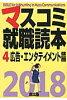 マスコミ就職読本  2018年度版 4(広告・エン /創出版