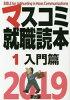 マスコミ就職読本  2019年度版 1 /創出版