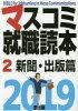 マスコミ就職読本  2019年度版 2 /創出版