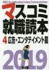 マスコミ就職読本  2019年度版 4 /創出版