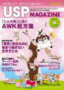 USP MAGAZINE 日本で唯一のシェルスクリプト総合誌 Vol.12 /USP研究所