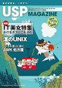 USP MAGAZINE 日本で唯一のシェルスクリプト総合誌 Vol.16 /USP研究所