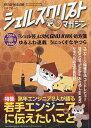 USP MAGAZINE 世界で唯一のシェルスクリプトマガジン Vol.19 /USP研究所