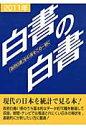 白書の白書 「政府白書」全41冊をこの一冊に 2011年版 /木本書店/木本書店