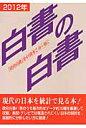 白書の白書 「政府白書」全41冊をこの一冊に 2012年版 /木本書店/木本書店