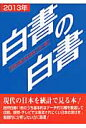 白書の白書 「政府白書」全41冊をこの一冊に 2013年版 /木本書店/木本書店
