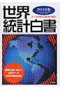 世界統計白書 デ-タで見える世界の動き 2013年版 /木本書店/木本書店