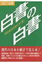 白書の白書 「政府白書」全41冊をこの一冊に 2014年版 /木本書店/木本書店